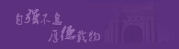 清华大学高级总裁研修班
