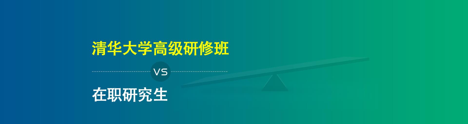 考前必读:清华大学高级研修班和在职研究生的区别详解