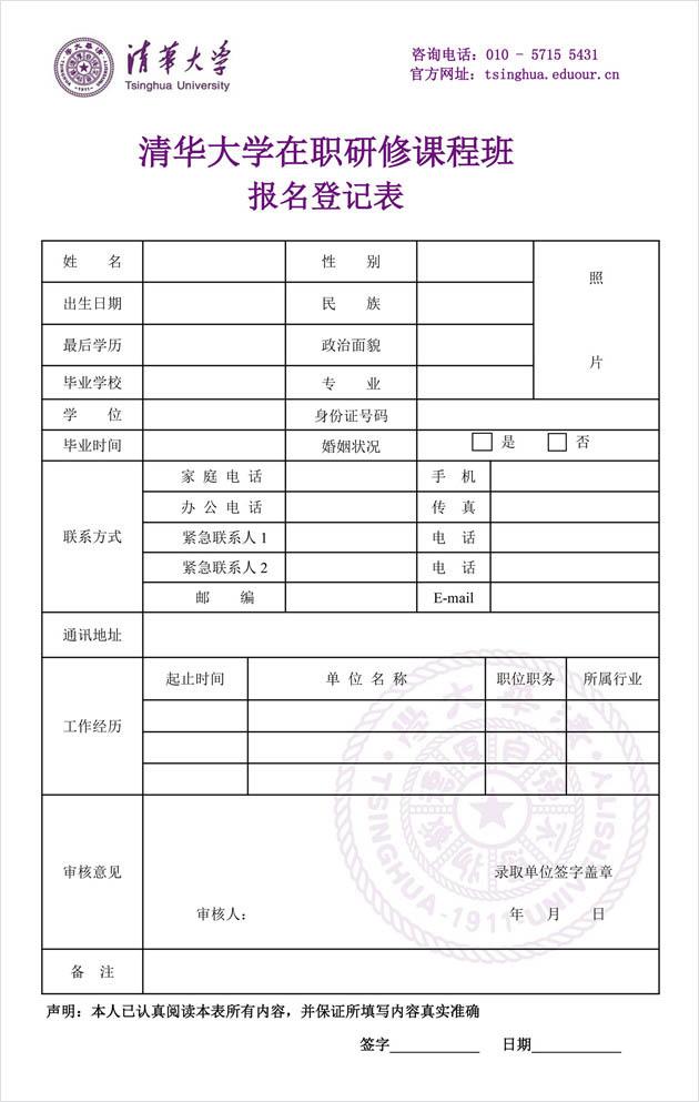 清华大学在职研究生报名登记表