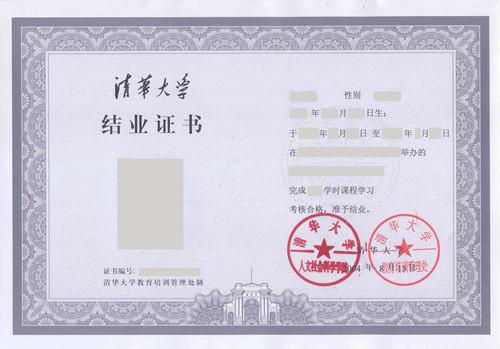清华大学在职研究生结业证书样本