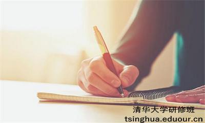 清华大学高级研修班课程学习注意事项