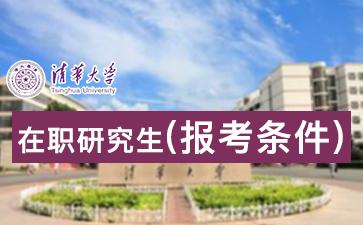 2018年清华大学高级研修班报考条件