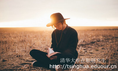清华大学在职研究生进修班在什么时间开始报名?